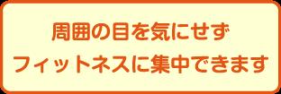 パーソナルフィットネス 疲労回復ジム 富山県砺波市のプライベート・グループ・フリーフィットネスのOASIS(オアシス)