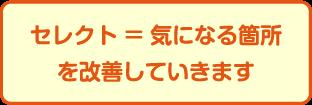 セレクトフィットネス 疲労回復ジム 富山県砺波市のプライベート・グループ・フリーフィットネスのOASIS(オアシス)